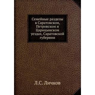 Семейные разделы в Саратовском, Петровском и Царицынском уездах, Саратовской губернии