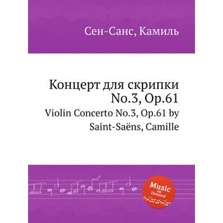 Концерт для скрипки No.3, Op.61