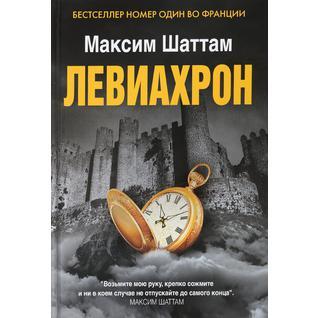 Максим Шаттам. Левиахрон, 978-5-386-09476-8