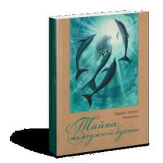 """Миккола Марье-Леена """"Тайна жемчужной бухты, 978-5-905782-94-7"""""""