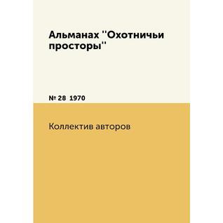 Альманах ''Охотничьи просторы'' (Автор: Неизвестный автор)