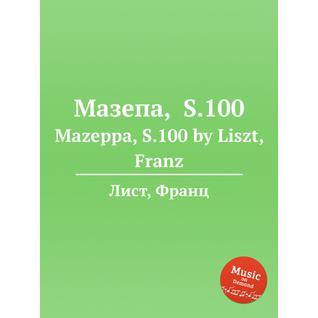 Мазепа,  S.100