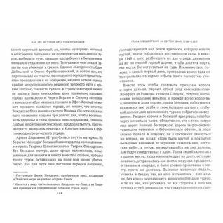 Жак Эрс. История крестовых походов, 978-5-91852-112-0