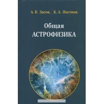 А. В. Засов, К. А. Постнов. Книга Общая астрофизика, 978-5-85099-194-418+