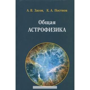 А. В. Засов, К. А. Постнов. Общая астрофизика, 978-5-85099-194-4
