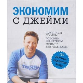 Джейми Оливер. Книга Экономим с Джейми. Покупаем с умом. Готовим со вкусом. Меньше выбрасываем. 120 вкусных недорогих блю18+