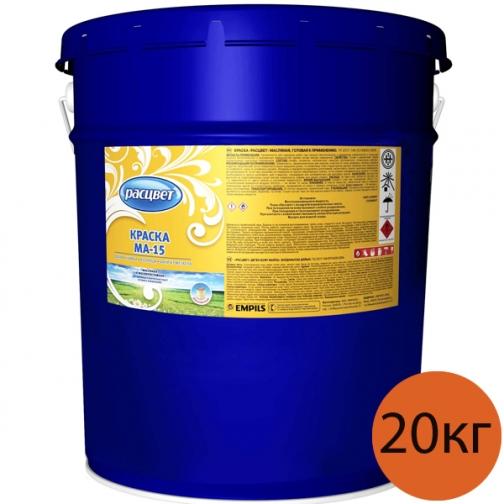 РАСЦВЕТ краска масляная МА-15 серая (20кг) / РАСЦВЕТ краска масляная МА-15 серая (20кг) Эмпилс 36983729