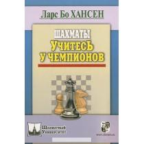"Ларс Бо Хансен ""Шахматы. Учитесь у чемпионов, 978-5-946933-64-3"""