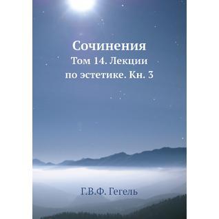 Сочинения (Издательство: ЁЁ Медиа)