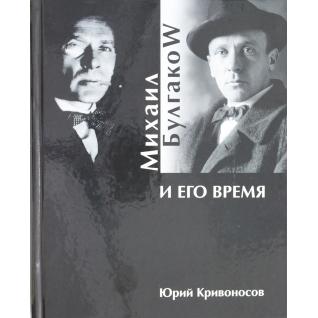 Юрий Кривоносов. Книга Михаил Булгаков и его время, 978-5-9533-5840-818+