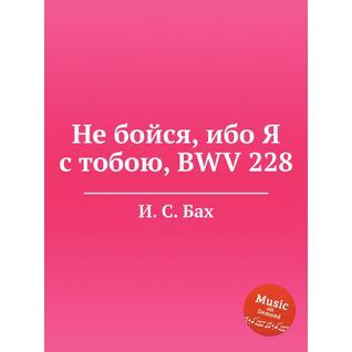 Не бойся, ибо Я с тобою, BWV 228
