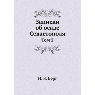 Записки об осаде Севастополя (ISBN 13: 978-5-458-24318-6)