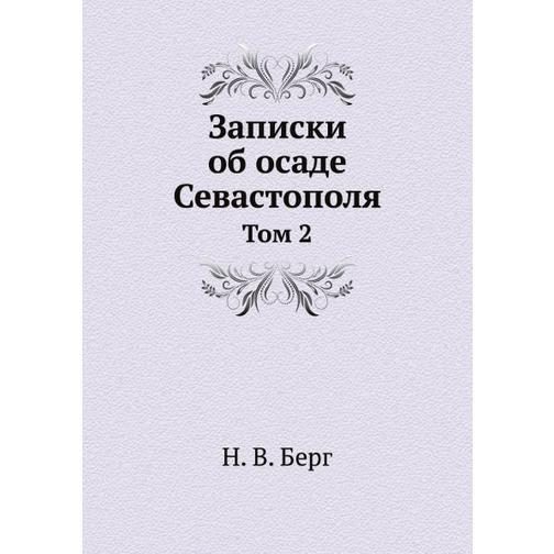 Записки об осаде Севастополя (ISBN 13: 978-5-458-24318-6) 38716836