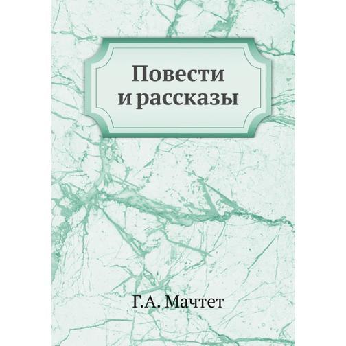 Повести и рассказы (Автор: Г.А. Мачтет) 38716384