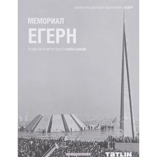 Карен Бальян. Мемориал Егерн, 978-5-000750-56-8