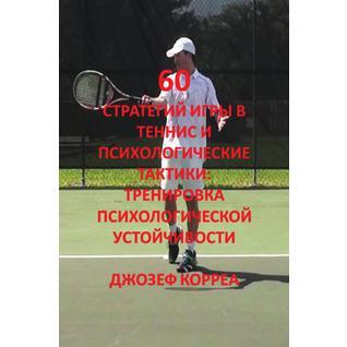 60 стратегий игры в теннис и психологические тактики