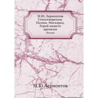 М.Ю. Лермонтов Стихотворения. Поэмы. Маскарад. Герой нашего времени