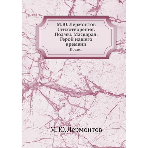 М.Ю. Лермонтов Стихотворения. Поэмы. Маскарад. Герой нашего времени 38716826