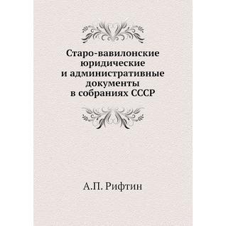 Старо-вавилонские юридические и административные документы в собраниях СССР