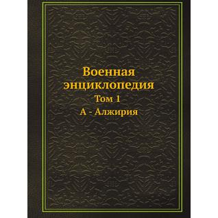 Военная энциклопедия (ISBN 13: 978-5-517-88080-2)