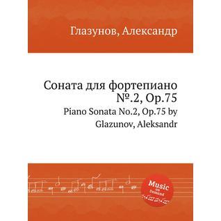 Соната для фортепиано №.2, Op.75