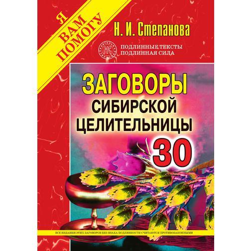 Заговоры сибирской целительницы. Выпуск 30 (ISBN 13: 978-5-386-03343-9) 38717171