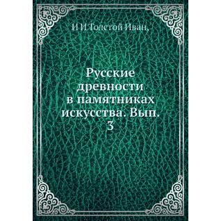 Русские древности в памятниках искусства. Вып. 3