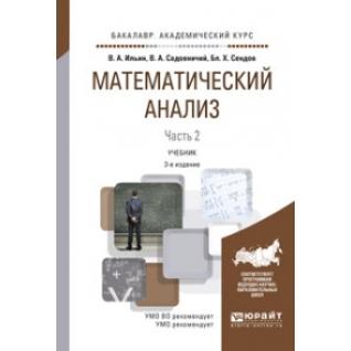 Ильин В.А.. Математический анализ в 2-х частях. Часть 2. Учебник для академического бакалавриата