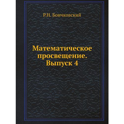 Математическое просвещение. Выпуск 4 38717666