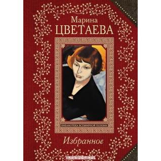Марина Цветаева. Книга Марина Цветаева. Избранное, 978-5-699-78829-318+