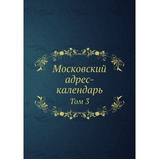 Московский адрес-календарь