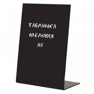 Табличка меловая настольная Attache А5 вертикальная