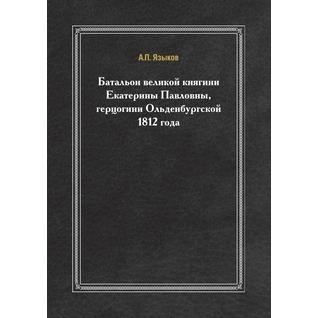 Батальон великой княгини Екатерины Павловны