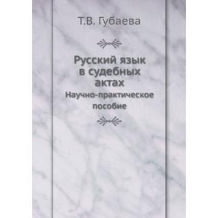 Русский язык в судебных актах