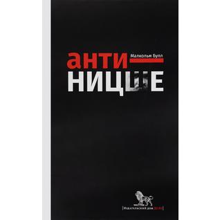 Малкольм Булл. Книга Анти-Ницше, 978-5-7749-1132-518+