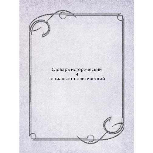 Словарь исторический и социально-политический 38716841