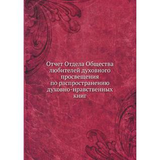 Отчет Отдела Общества любителей духовного просвещения по распространению духовно-нравственных книг