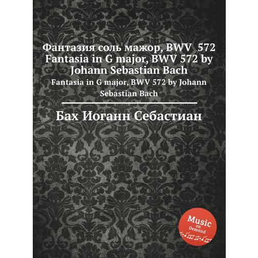 Фантазия соль мажор, BWV 572 38717888