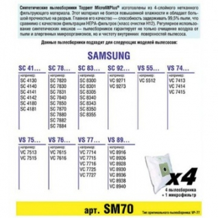 Пылесборник синтетич. для пылесосов Topperr SM 70(4шт.в ед