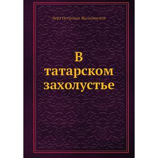 В татарском захолустье