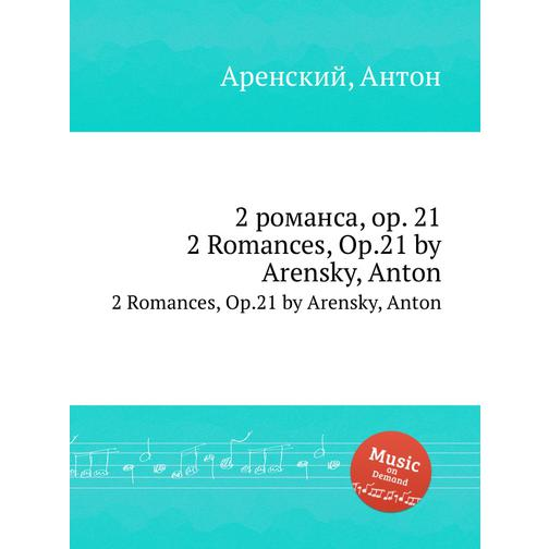 2 романса, op. 21 38717768