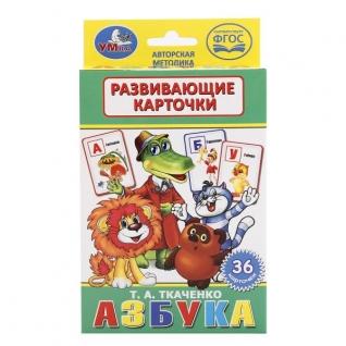 """Карточки Развивающие """"Умка"""" Азбука Ткаченко (36 Карточек)"""