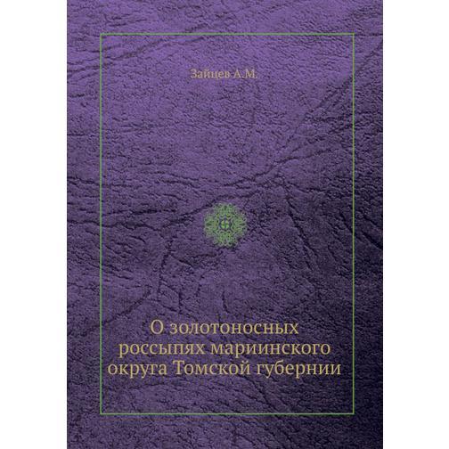 О золотоносных россыпях мариинского округа Томской губернии 38734660