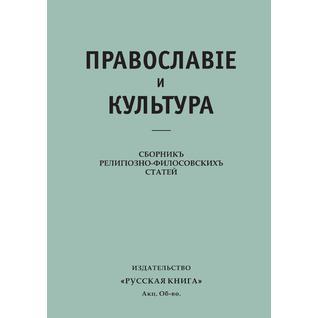 Православие и культура. Сборник религиозно-филосовских статей. (Издательство: 4tets Rare Books)