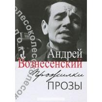 """Андрей Вознесенский """"Прожилки прозы, 978-5-91631-146-4"""""""