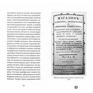 Николай Страхов. Карманная книжка для приезжающих на зиму в Москву, 978-5-9614-5465-9