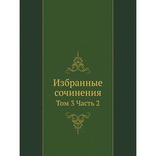 Избранные сочинения (Автор: В.Р. Вильямс)