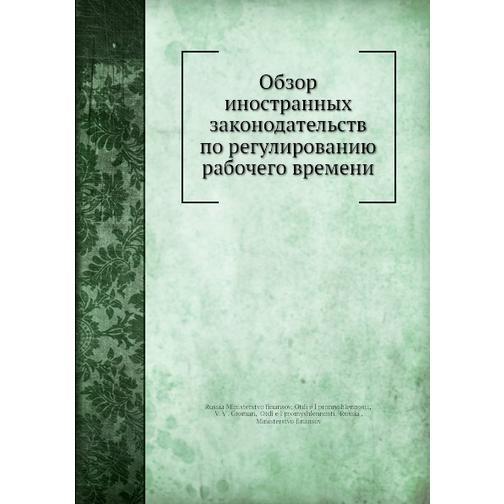 Обзор иностранных законодательств по регулированию рабочего времени 38716236