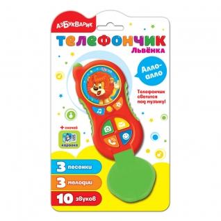"""Развивающая игрушка """"Алло-алло"""" - Телефончик Львенка (звук, свет) Азбукварик"""