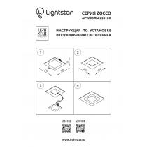 Lightstar 224184 Светильник ZOCCO LED 18W 900LM 4000K (в комплекте)